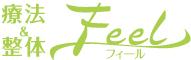療法&整体feel|栃木県足利市フィール